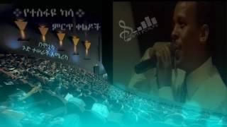 Tesfaye Kassa: የተስፋዬ ካሳ ምርጥ ቀልዶች