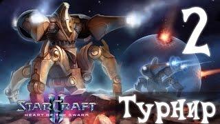 [Ч.2]Как Hunter в турнире по Starcraft 2 учавствовал(StarCraft 2 – продолжение эпической саги о трех могущественных расах: протоссах, терранах и зергах. Им предстоит..., 2015-11-15T08:00:01.000Z)