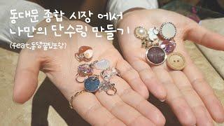[뜨개리뷰] 동대문 종합 시장 꿀팁! 동대문 종합 시장…