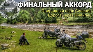 Последний лирический рывок по горным Карпатам на мотоциклах