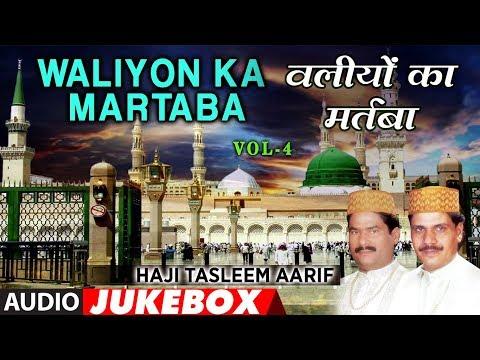 ► वलीयों का मर्तबा - Vol-4  Full (Audio Jukebox)    HAJI TASLEEM AARIF    T-Series Islamic Music