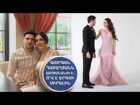 Գուրգեն Դաբաղյանն ամուսնանում է. ո՞վ է երգչի սիրելին