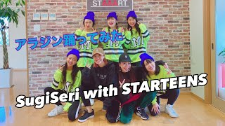 アラジン踊ってみた!♪ Friend like me/SugiSeri with STARTEENS. choreograph by Serina