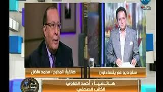 مشادة نارية عالهواء بين أحمد الصاوي والمخرج محمد فاضل حول عودة المتطرف الارهابي