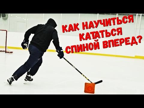 Как кататься на коньках задним ходом видео