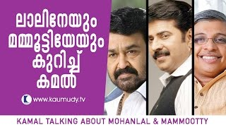 Kamal talking about Mohanlal & Mammootty | Kaumudy TV