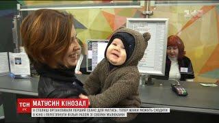 Київський кінотеатр влаштував показ фільму для мам з малими дітьми