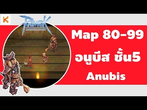 Ragnarok Exe ที่เก็บเลเวล 80 - 99 : Sphinx ชั้น 5 Pasana Anubis