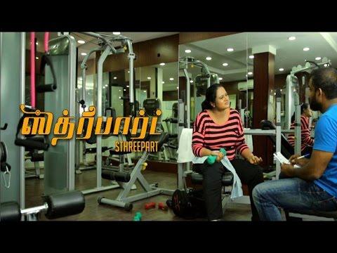 Sthreepart - Bench Flix Tamil Short Film   Directed By Barath Neelakantan