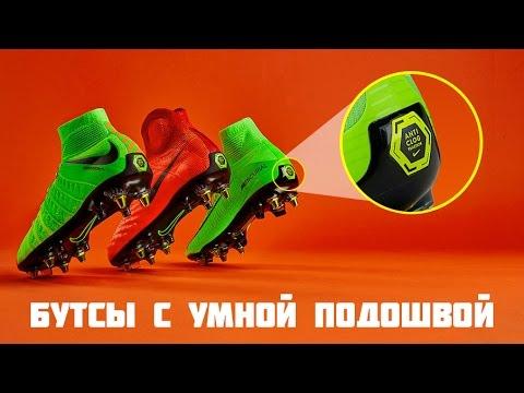 Как новые Бутсы Nike изменили футбол | Что такое Anti-Clog Traction