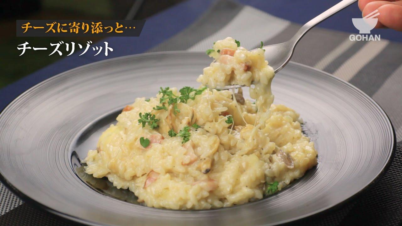 【簡単レシピ】パルミジャーノチーズで!『本格チーズリゾット』の作り方 【男飯】