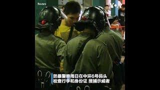香港9.1 - 防暴警察搜查返回港岛市民,搜捕示威者