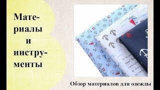 Обзор ткани для одежды с Алиэкспресс