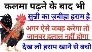 Ager kalma padhne wala sunni bhi is tarah halal karega to halal nahi hoga by Asrarul qadri najmi