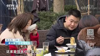《远方的家》 20200122 长江行(94) 常来常熟| CCTV中文国际