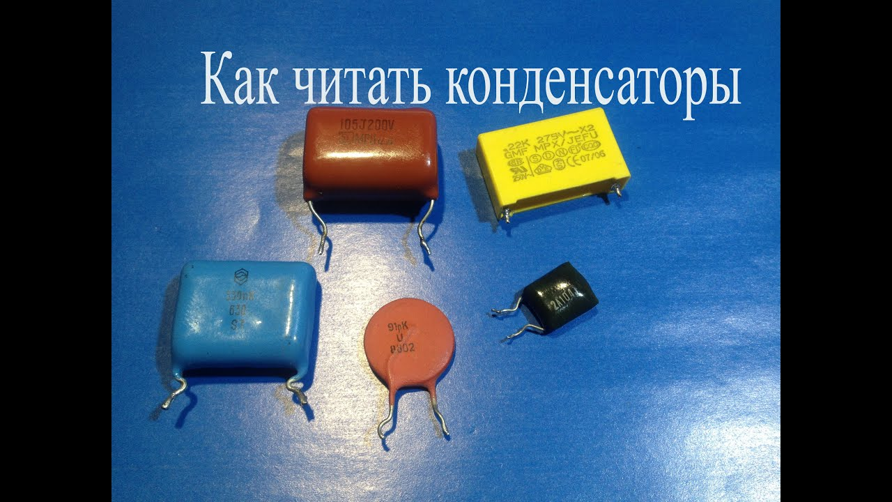 Что написано на корпусе конденсаторов.Как расшифровать буквы и цифры.