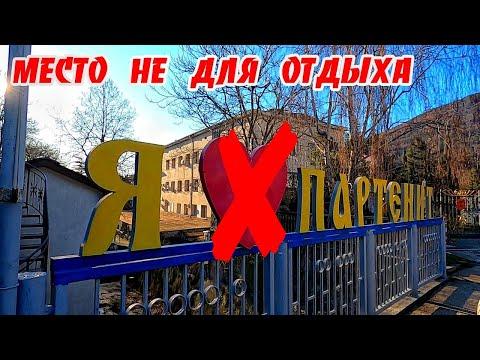 Партенит. Запущенный посёлок Крыма.