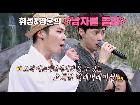[믿고 들어] 귀호강에 황홀♥_♥ 휘성(Wheesung)&민경훈(Min Kyung-hoon)의 '남자를 몰라'♪ 아는 형님(Knowing bros) 119회