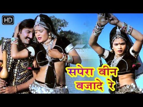 राजस्थानी सुपरहिट सांग 2016 - नागिन डांस - Sapera Been bajade Re - सपेरा बीन बजादे रे - Super Hit