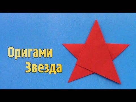 Оригами из бумаги звезда пятиконечная звезда