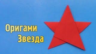 Как сделать звезду из бумаги своими руками (Оригами)