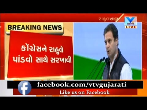 Rahul Gandhi: Why PM Modi not ready to say anything on Unemployment | Vtv News
