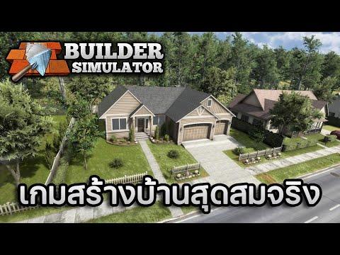 Builder Simulator เกมสร้างบ้านสุดสมจริง