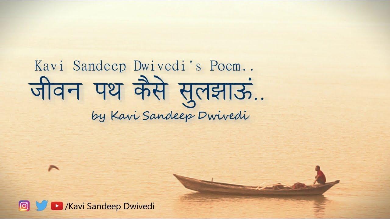 Kavi Sandeep Dwivedi की बेहतरीन कविताओं में से एक..
