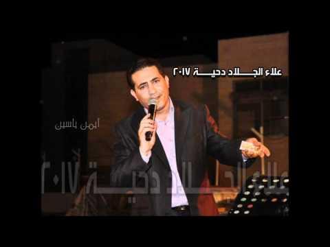 علاء الجلاد دحية 2017 | Alaa AL Jallad 2017