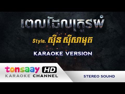 ពេលដែលត្រូវយំ ភ្លេងសុទ្ធ pel del trov yum - Tonsaay Karaoke - Musical Instruments