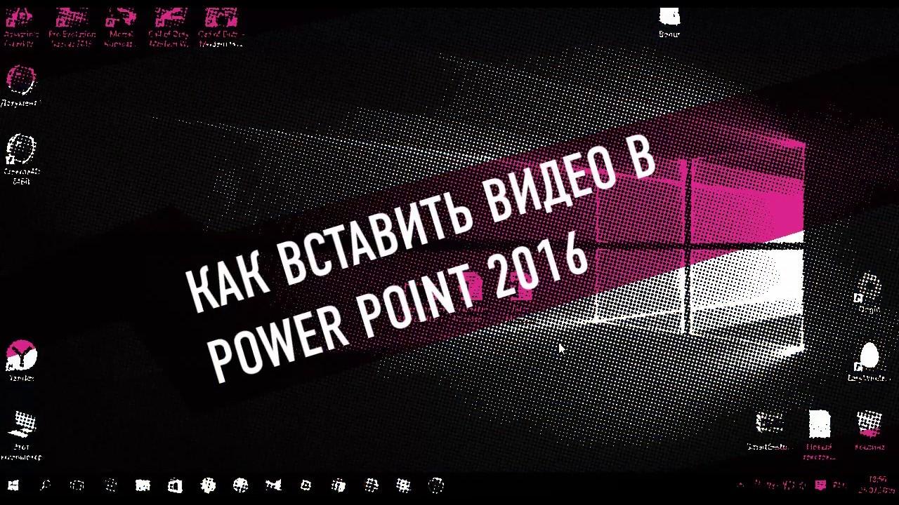 Как вставить видео в Power Point 2016