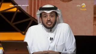 المديفر: انقلوا عن د.عبدالسلام الوايل أنه يقول:التحولات الاجتماعية السعودية الجديدة..لن تُقلق الهوية