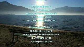大人と子どものセレナーデ 歌手:西田敏行&橋爪颯良 作詞:岩谷時子 作...