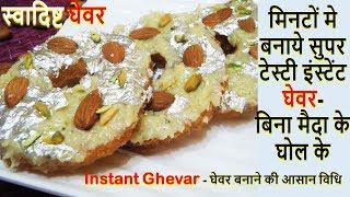 मिनटों मे  बनाये सुपर  टेस्टी इंस्टेंट  घेवर- बिना मैदा के  घोल के-How to make Ghevar at home Hindi