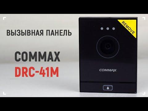 Commax DRC-41M Dark silver - распаковка вызывной панели накладного типа