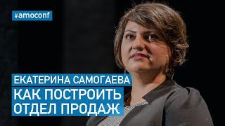 Екатерина Самогаева - Как построить отдел продаж (amoCRM)(Кто виноват в том, что компании теряют горячих клиентов? Как правильно выстроить систему продаж в своем..., 2015-12-01T07:37:26.000Z)