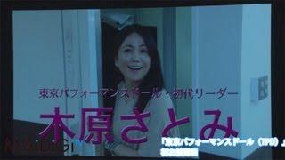 女優の篠原涼子さんらを輩出したガールズグループ「東京パフォーマンス...