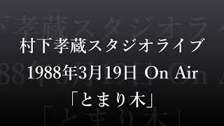 1988年3月19日放送音源から 冬のひだまりコンサートを前日に打ち上げ、...