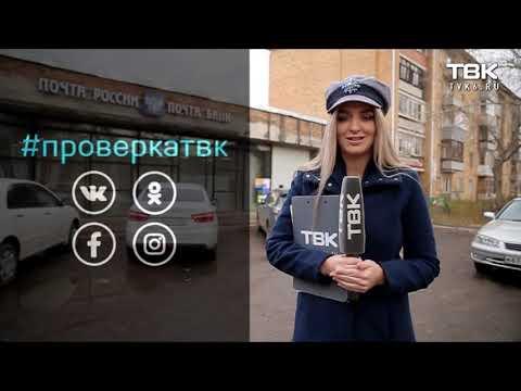 «Проверка» почтового отделения №43 (Красноярск)