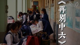 Publication Date: 2019-09-21   Video Title: 《再別中六》by 1819 SMCC Student Cou