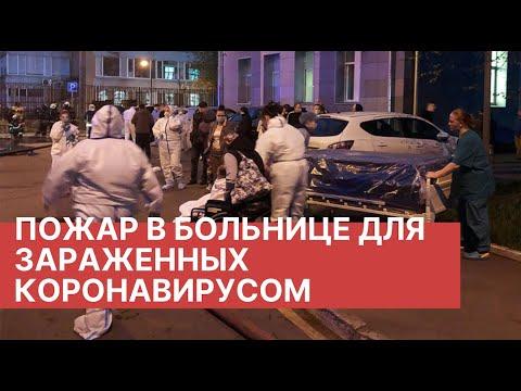 Пожар в больнице для для зараженных коронавирусом. В московской больнице №50 произошел пожар