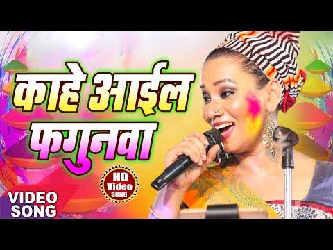 कल्पना (Kalpana) 2018 में गाया होली का सबसे हिट बिरह गीत -