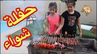 حفلة شواء ! نشوي حمبوص ؟ 😱