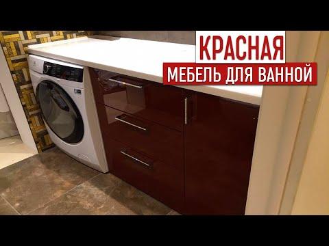 КРАШЕННАЯ МЕБЕЛЬ ДЛЯ ВАННОЙ КОМНАТЫ //Студия мебели Верес