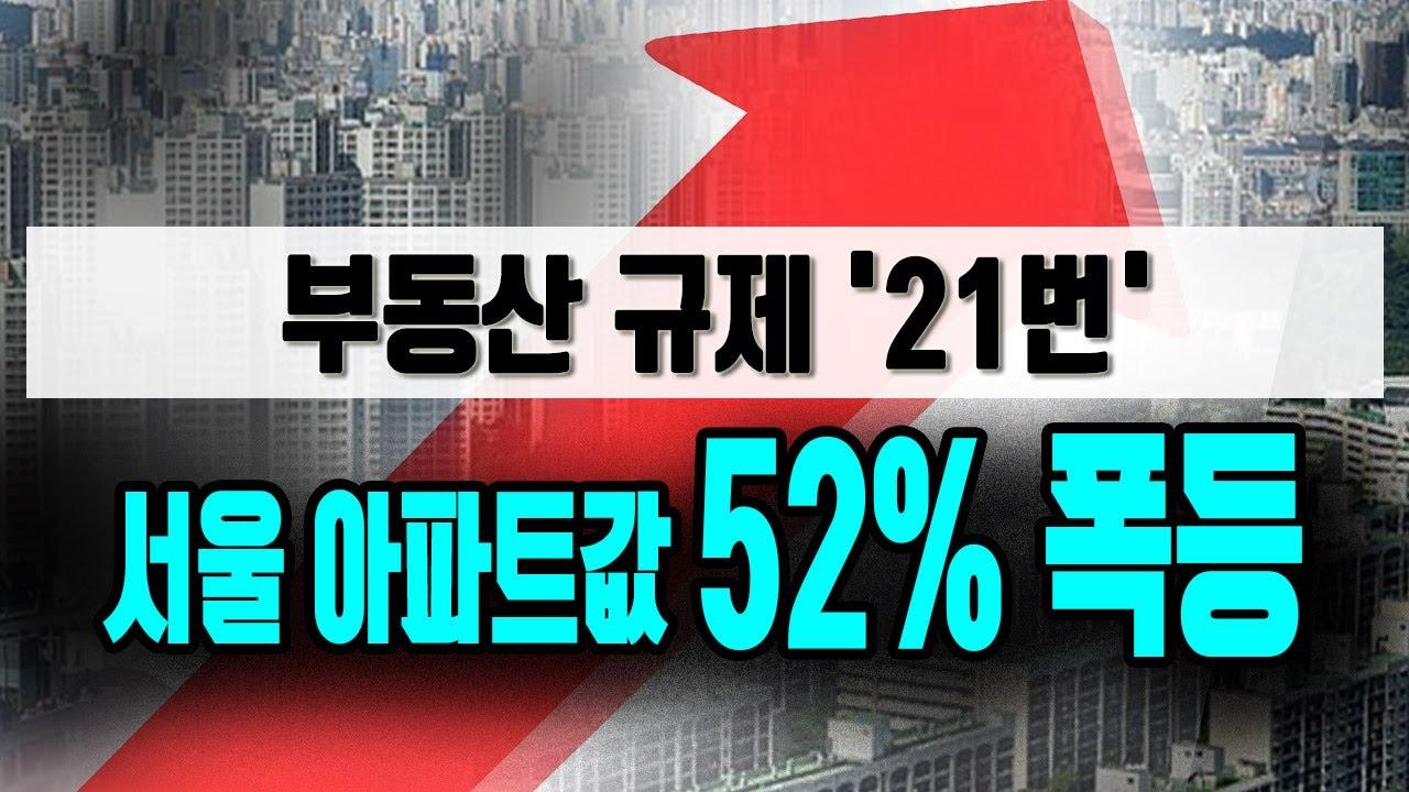 정완진TV]부동산 규제 '21번', 서울 아파트값 52% 폭등~~**[멋진아재TV ...
