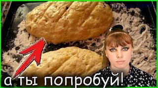 Луковый ХЛЕБ - просто Чудо!!! Самый вкусный рецепт постного лукового хлеба!