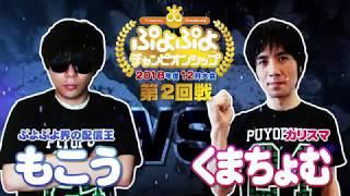 ぷよぷよチャンピオンシップ2018年度12月大会 2回戦 もこう VS くまち...