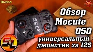 GamePad Mocute 050 обзор беспроводного универсального джойстика  за 12$!