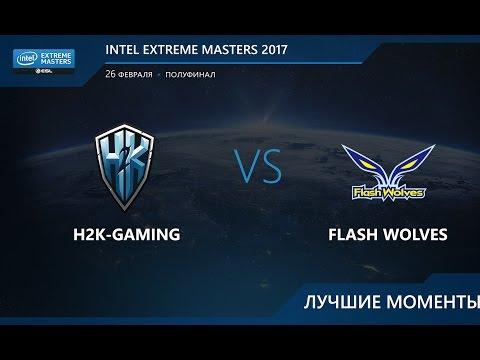 Лучшие моменты H2K vs FW — IEM Katowice 2017 День 4