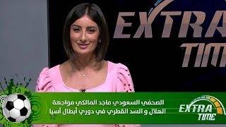 الصحفي السعودي ماجد المالكي مواجهة الهلال و السد القطري في دوري أبطال آسيا